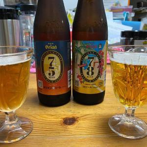 オリオン75(ナゴ)ビールと78(ナハ)ビールを飲み比べしてみました☆