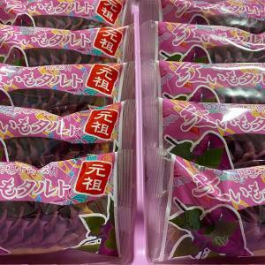 マックスバリューで半額になっていた御菓子御殿の紅芋タルトを買ってみた☆