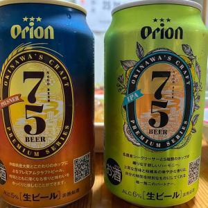 オリオンの75ビールと75ビールIPAを飲み比べしてみました☆