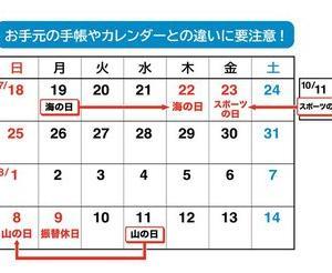 カレンダーに注意!