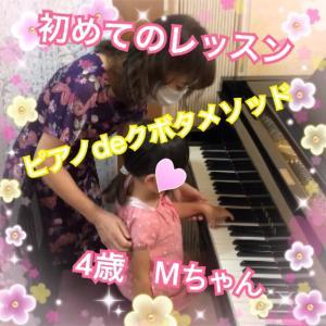 4歳 ピアノdeクボタメソッド 初めてのレッスン