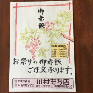 春祭りだよ🌸        by川村もち店