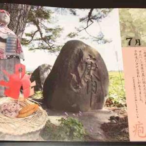 伝統行事と郷土料理〜伝より7月〜