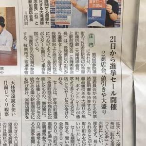 選挙に行って、お得にお買い物をしよう(^^)/         川村もち店