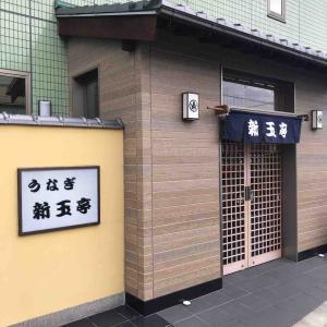 新玉亭のうな丼(特上)