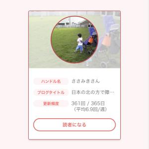 ささみきさんのブログをご紹介【3周年特別企画】