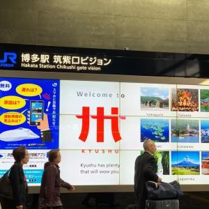 大田市〜福岡 移動日