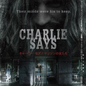チャーリー・セズ/マンソンの女たち