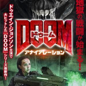 DOOM/ドゥーム:アナイアレーション