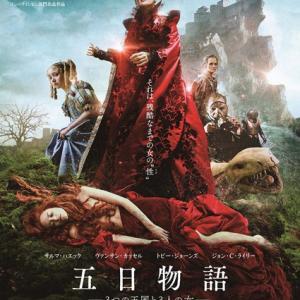 五日物語-3つの王国と3人の女-