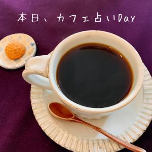 本日、カフェ占いDay
