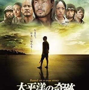 戦争映画(番外編):太平洋の奇跡 -フォックスと呼ばれた男-(2011) 貴重なサイパン島の戦いを描いた邦画