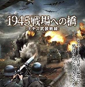 戦争映画(西部戦線):1945戦場への橋─ナチス武装戦線─(2008)