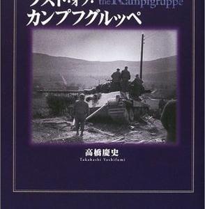 戦争映画(雑感):そうだ! 戦車好き、戦記好きな通向きな本を読もう!!  と思う今日この頃