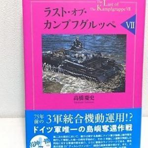 戦争映画(雑感):続)そうだ! 戦車好き、戦記好きな通向きな本を読もう!!