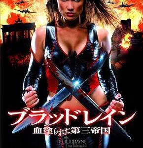 戦争映画(東部戦線):ブラッドレイン 血塗られた第三帝国(2011)