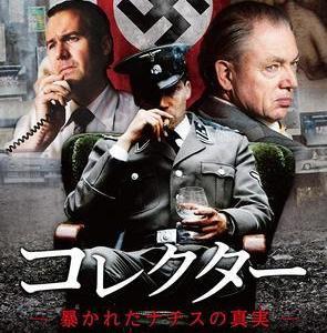 戦争映画(東部戦線):コレクター 暴かれたナチスの真実(2016)