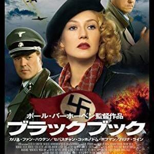 戦争映画(西部戦線):ブラックブック(2006)大スケールで描かれる戦争サスペンス映画