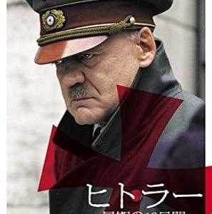 戦争映画(東部戦線):ヒトラー 〜最期の12日間〜 観るべき戦争映画ランキングには必ず入ってくる作品。