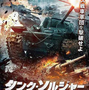 戦争映画(雑感):続2019年の戦争映画はどうなる?→タンク・ソルジャー 重戦車KV-1