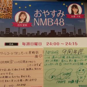 NMBデビュー9周年(イオンモール倉敷タワレコ)