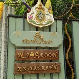 1009日目・一軒家レストラン『NA AROON』@バンコク