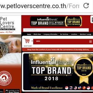 1010日目・ネットショッピング『Pet Lovers Centre』