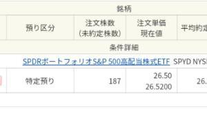 SPYD157口追加購入