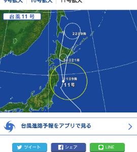 「台風11号 釜石に接近中」の巻
