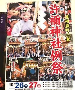 許禰神社例祭ポスター☆