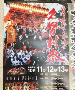久努村祭 ポスターが届きました。