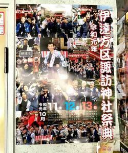 掛川市伊達方よりポスターが届きました。