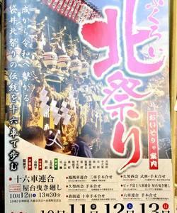 袋井北祭りパンフレット無料配布。