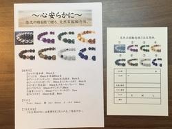引出物、返礼品に☆天然石の贈り物☆