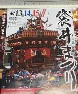 袋井祭り☆川井三町應接長様より☆