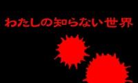わたしの知らない世界☆23☆【再掲】