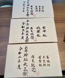 山名神社天王祭☆役員衆記念ネックレス☆