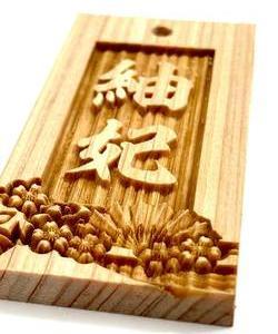 粋鳳オリジナル木札製作☆