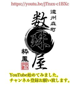 YouTube【粋鳳TV】開設です☆