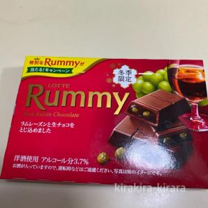 特別なラミー 第2弾が始まってるよ~♪見たことないRummyが当たるかもよ!