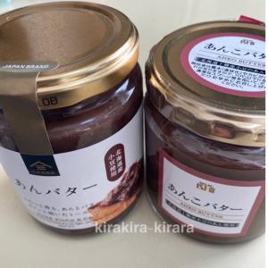 久世福商店のあんバターと成城石井のあんこバターを同時に食べて比べてみた件