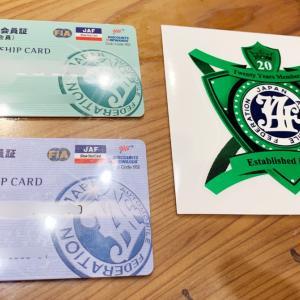 20年目のグリーンカードを手に入れました。JAFの話です。