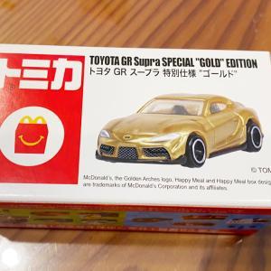 トミカ スープラ特別仕様ゴールドが当たりましたよ。