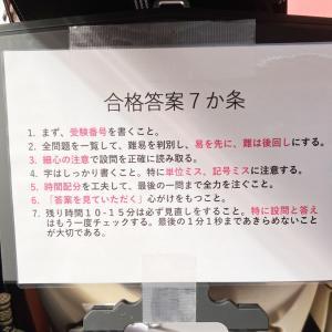 合格答案7ヶ条を車に掲示。