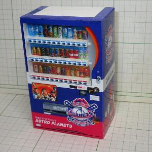 アストロプラネッツ ラッピング自販機 ペーパークラフト