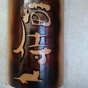 猫侍の竹看板