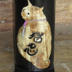 猫忍 竹看板 完成