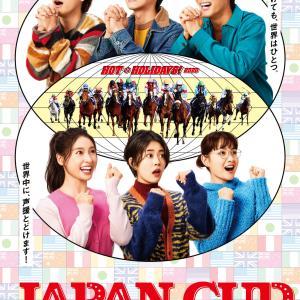 ジャパンカップポスターから3連複1点勝負!? ジャパンC2020サイン
