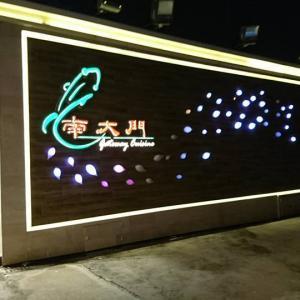 海鮮料理のメッカ・鯉魚門『南大門』でいただくシーフードは如何に!?