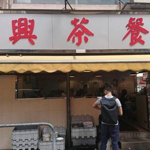 香港ローカル行列メニュー『招牌滑蛋三寶飯』を求めて順興茶餐廳@天后・大坑